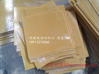 3240环氧板 大量边料出售 昆山绝缘板