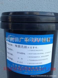 UV烫金光油 广华UV油墨