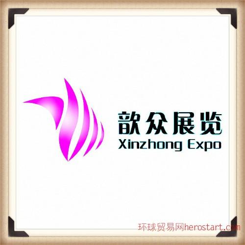 2013国际车用空调及冷藏技术展览会
