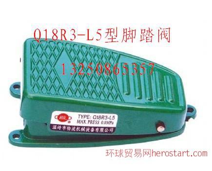 Q18R3-L5脚踏阀生产厂家