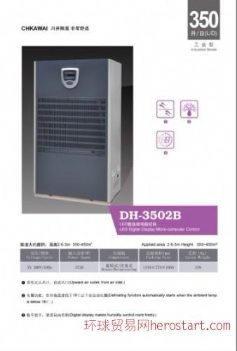 川井除湿机DH-3502B