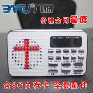 圣经播放器  圣经点读机  8G包邮  基督教福音播放器 批发