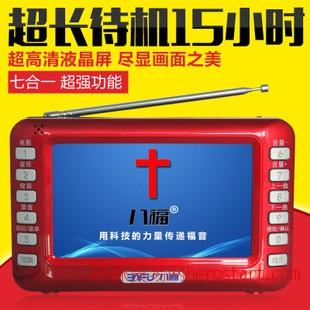 八福新款4.3寸16G圣经视频机 老人听戏视频播放器 厂家批发 包邮