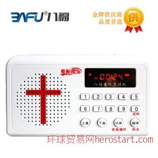 新款/新版升级/八福V158 基督教圣经播放器 插卡音箱
