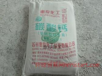 苏州活性碳酸钙批发