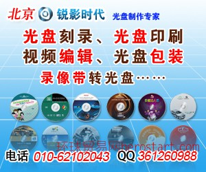 光盘刻录 北京 光盘制作价格