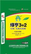 山东好的菌肥厂家生物菌肥的使用山东绿亨生物