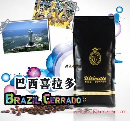 澳帝焙 巴西咖啡豆