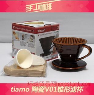 Tiamo 陶瓷咖啡滤杯 手冲滴滤杯