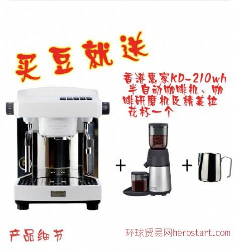 WELHOME惠家KD-210S咖啡机超值套餐