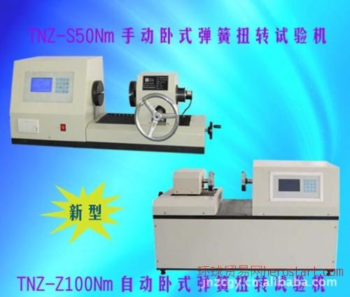 200Nm震动弹簧扭转角度试验机、扭力测试仪