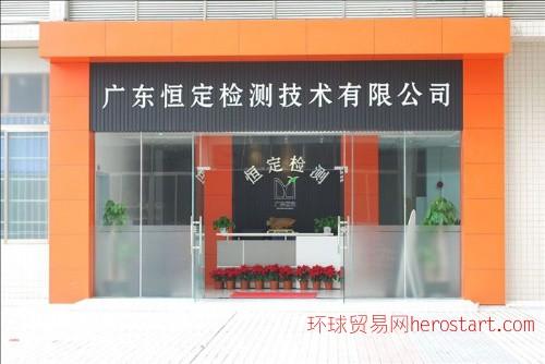 广州环境检测排污许可证检测排水许可证检测