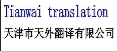 医药类论文翻译商务论文翻译