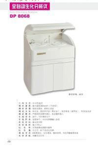 全自动生化分析仪DP8068