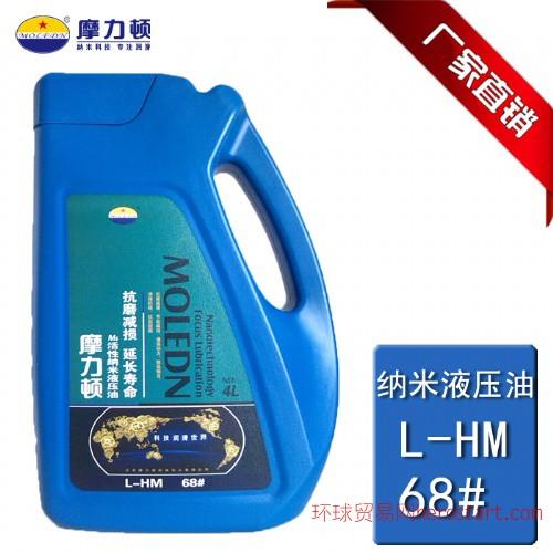 摩力顿抗磨液压油 L-HM 68号 4L