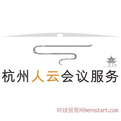 杭州会务公司