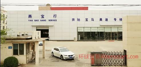 河南燕宝行专业的宝马发电机维修服务中心