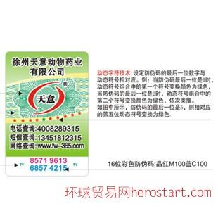定做塑膜动态字符技术彩码400、800数码防伪标签