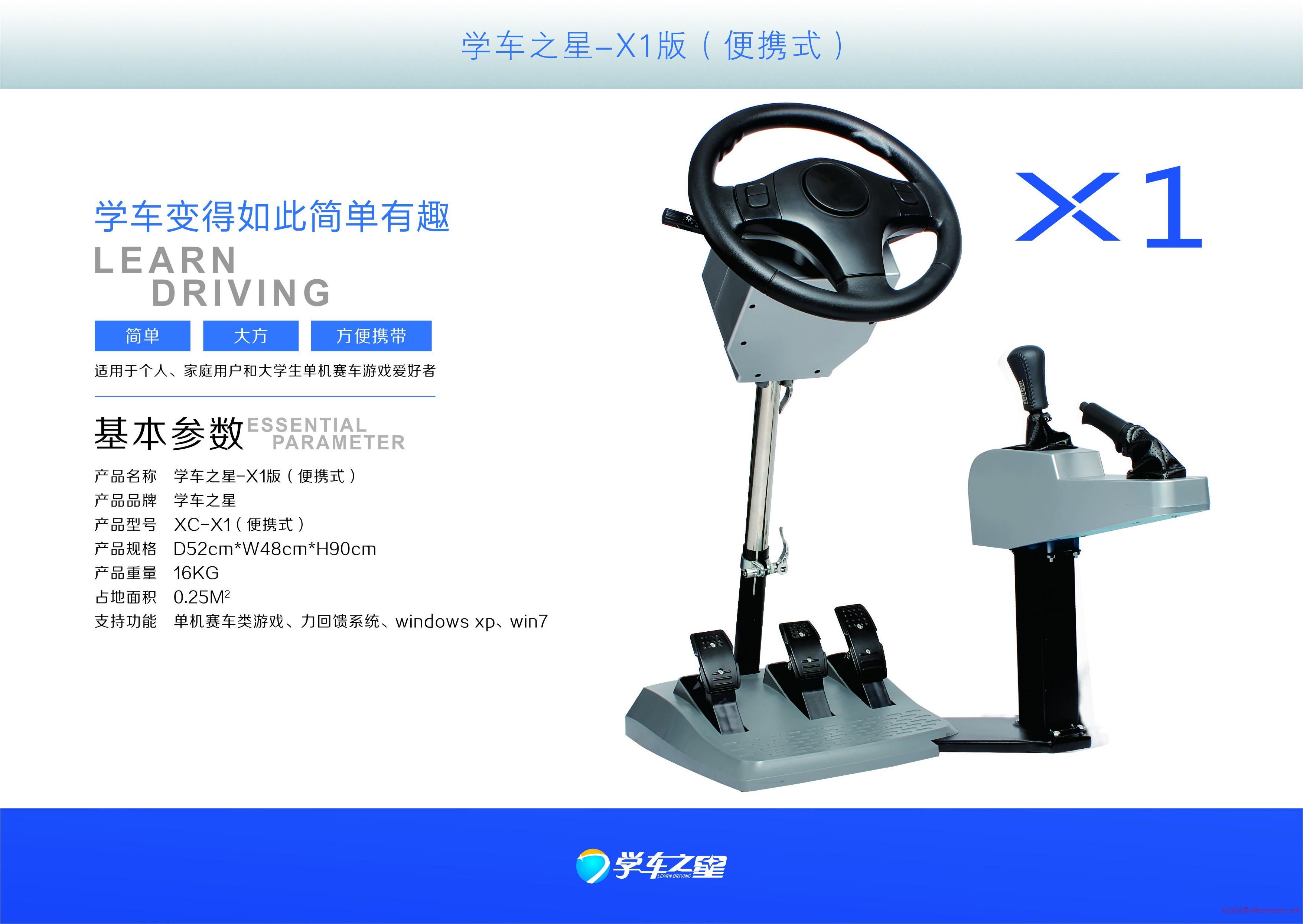 汽车驾驶模拟器训练器价格型号规格