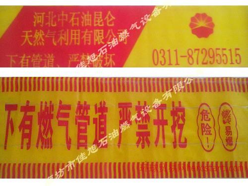 石油燃气光缆警示带