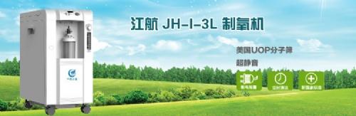 江航制氧机JH-I-3L