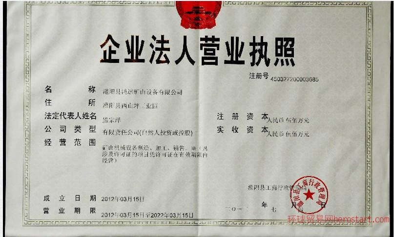 广西灌阳县鸿运矿山设备