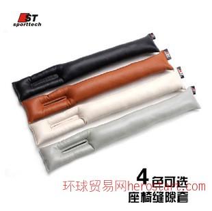 ST*专利保护大众奥迪起亚别克比亚迪座椅缝隙塞 缝隙套汽车防漏塞