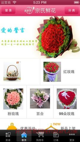 鲜花订购类app开发