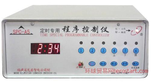 SPC-A5定时专用程序控制仪