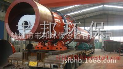 销高钙烘干机优质烘干机江苏盐城丰邦环保制造回转滚筒干燥设备