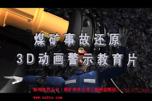 专业开发煤矿软件的徐州软件公司|徐州比特达