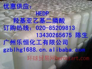 大量现货羟基亚乙基二膦酸HEDP阻垢剂    陈生