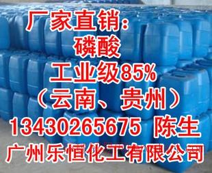 广州乐恒化工85%工业级磷酸   13430265675  陈生
