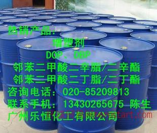 广州乐恒化工邻苯二甲酸二丁脂/二丁酯DBP  13430265675 陈生