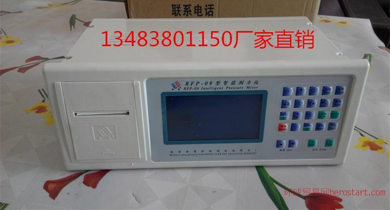 RFP-09型智能测力仪的价格、型号、图片、厂家