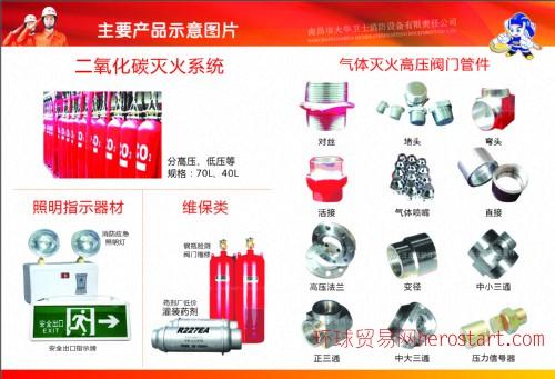气体灭火系统维保及七氟丙烷灭火剂销售