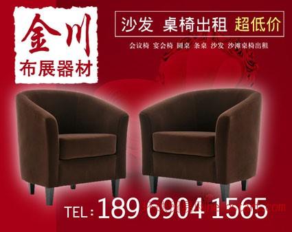 杭州展会沙发租赁 杭州圆桌长条桌出租