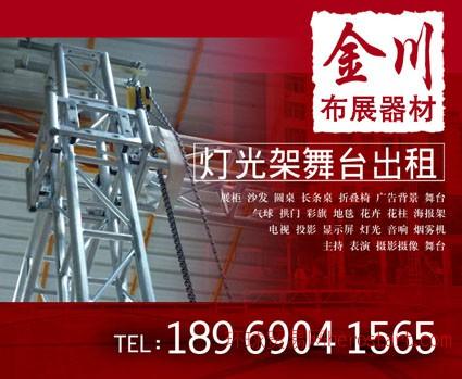 杭州灯光架出租 杭州舞台架租赁 杭州铝合金架