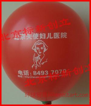 北京氦气球印字