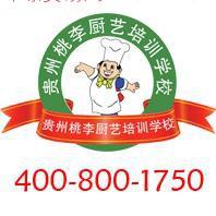 厨师培训首选贵州桃李厨艺