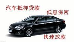 武汉汽车抵押贷款公司