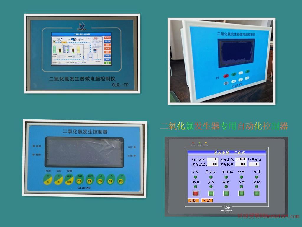 二氧化氯发生控制仪CLO2-K