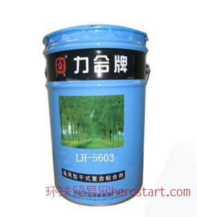 LH-5603AB塑塑高温蒸煮型复合专用粘合剂