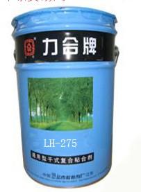 LH-275AB镀铝膜 复合专用粘合剂