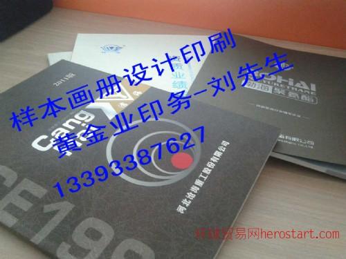 印刷定制 样本画册 商务品牌