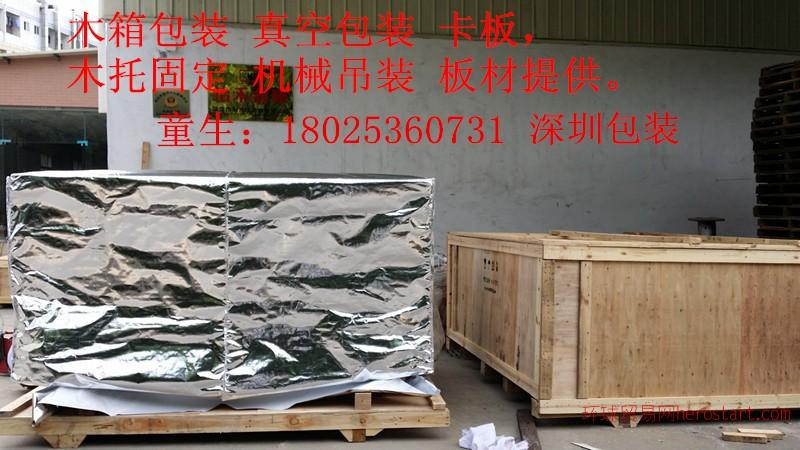 深圳怡禾包装有限公司  木箱包装   真空包装
