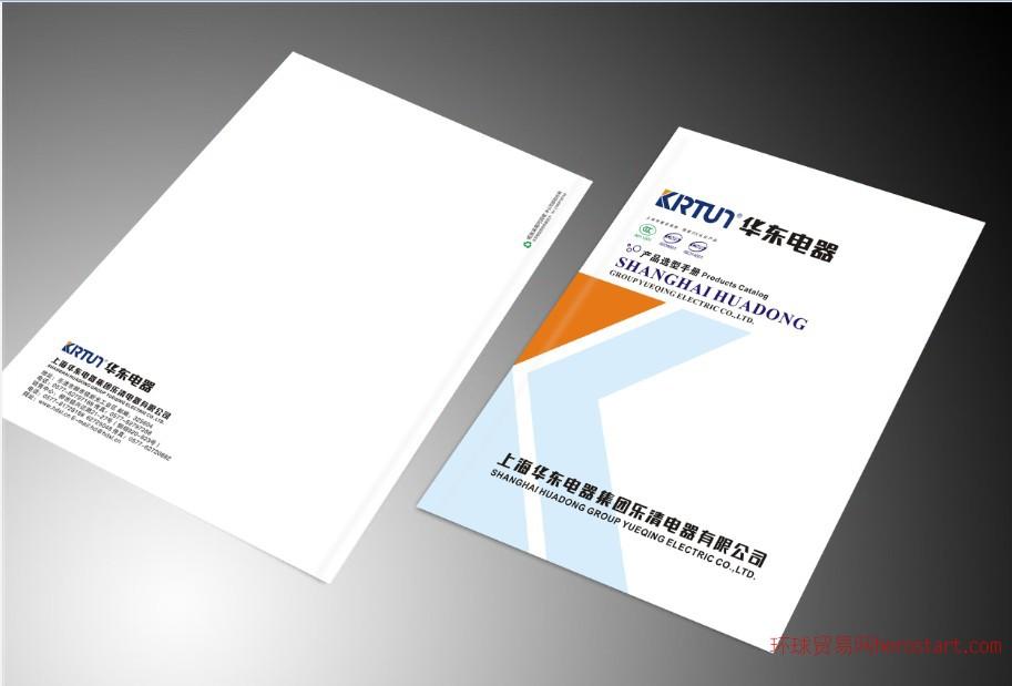 乐清柳市样本画册制作印刷