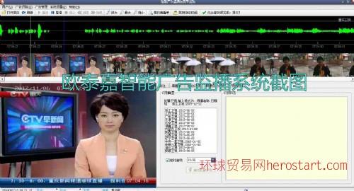 广告监测系统