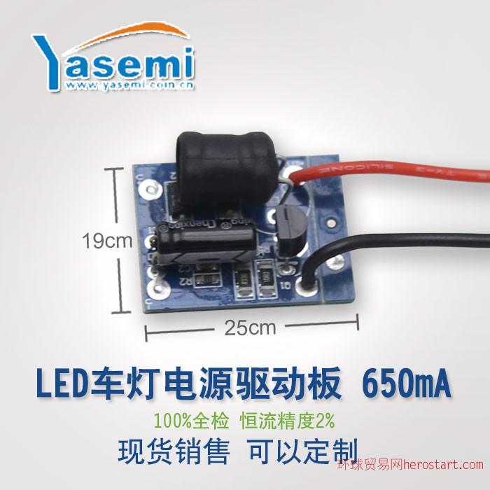 LED车灯电源驱动 650mA