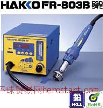 日本白光HAKKO FR-803B热风拔焊台